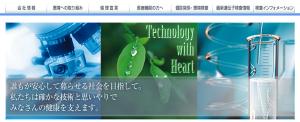 保健科学東日本 トップ